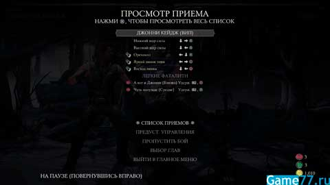 Mortal Kombat X Game77.ru(PS4)6.jpg