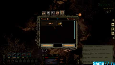 Wasteland 2 Director's Cut Game77.ru (6).jpg