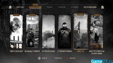 Mad Max Game77.ru(PS4)6.jpg
