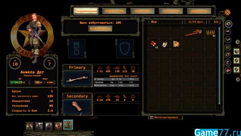 Wasteland 2 Director's Cut Game77.ru (7).jpg